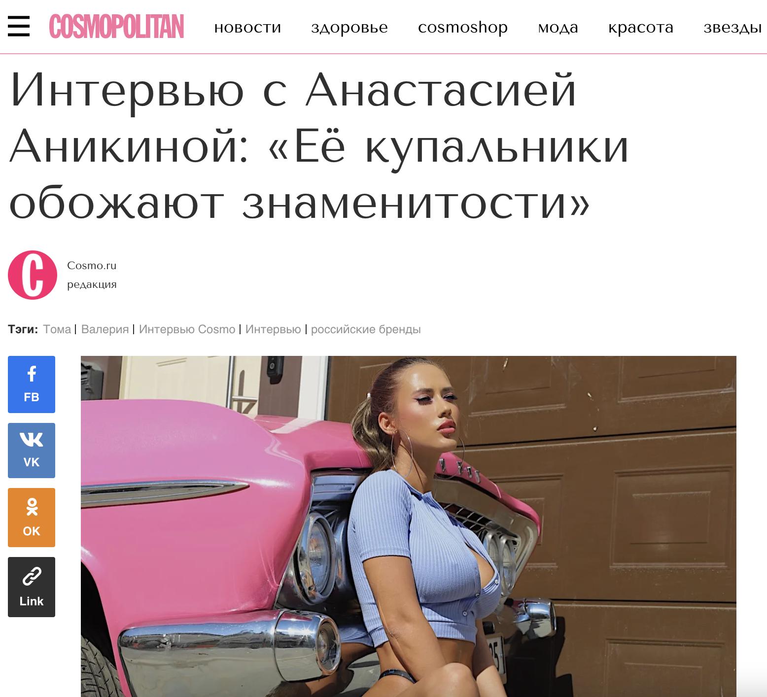 Интервью с Анастасией Аникиной: «Её купальники обожают знаменитости»