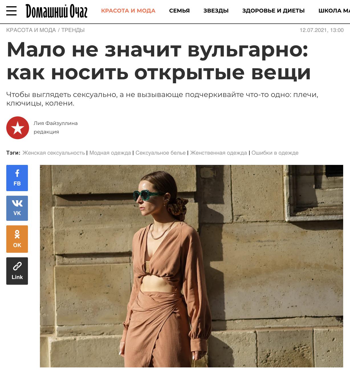 Мало не значит вульгарно: как носить открытые вещи